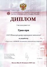 Диплом Гран-при 2004