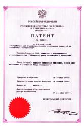 Патент №1