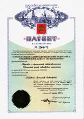 Патент №4