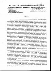Наро-Фоминский машиностроительный завод-1