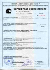 Сертификат соответствия №2