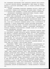 Куриловский авторемонтный завод-2