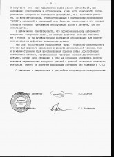 Куриловский авторемонтный завод-3