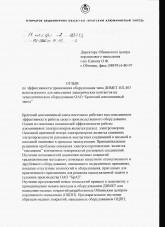 Братский алюминиевый завод-1