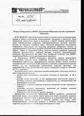 Прометей-1
