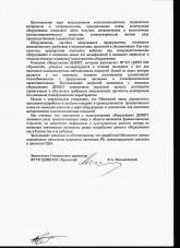 Прометей-2