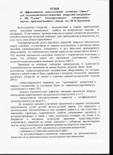 КБ Салют-1