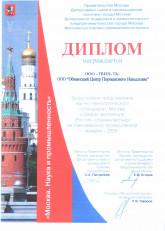 Диплом Прав Москвы