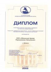 Диплом СПб-2005-1