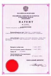 Патент №2