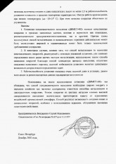 Бондаренко С М-2