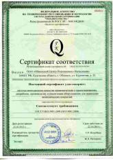 Сертификат соответствия №1
