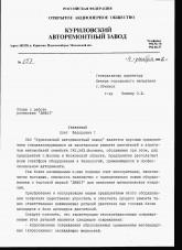 Куриловский авторемонтный завод-1